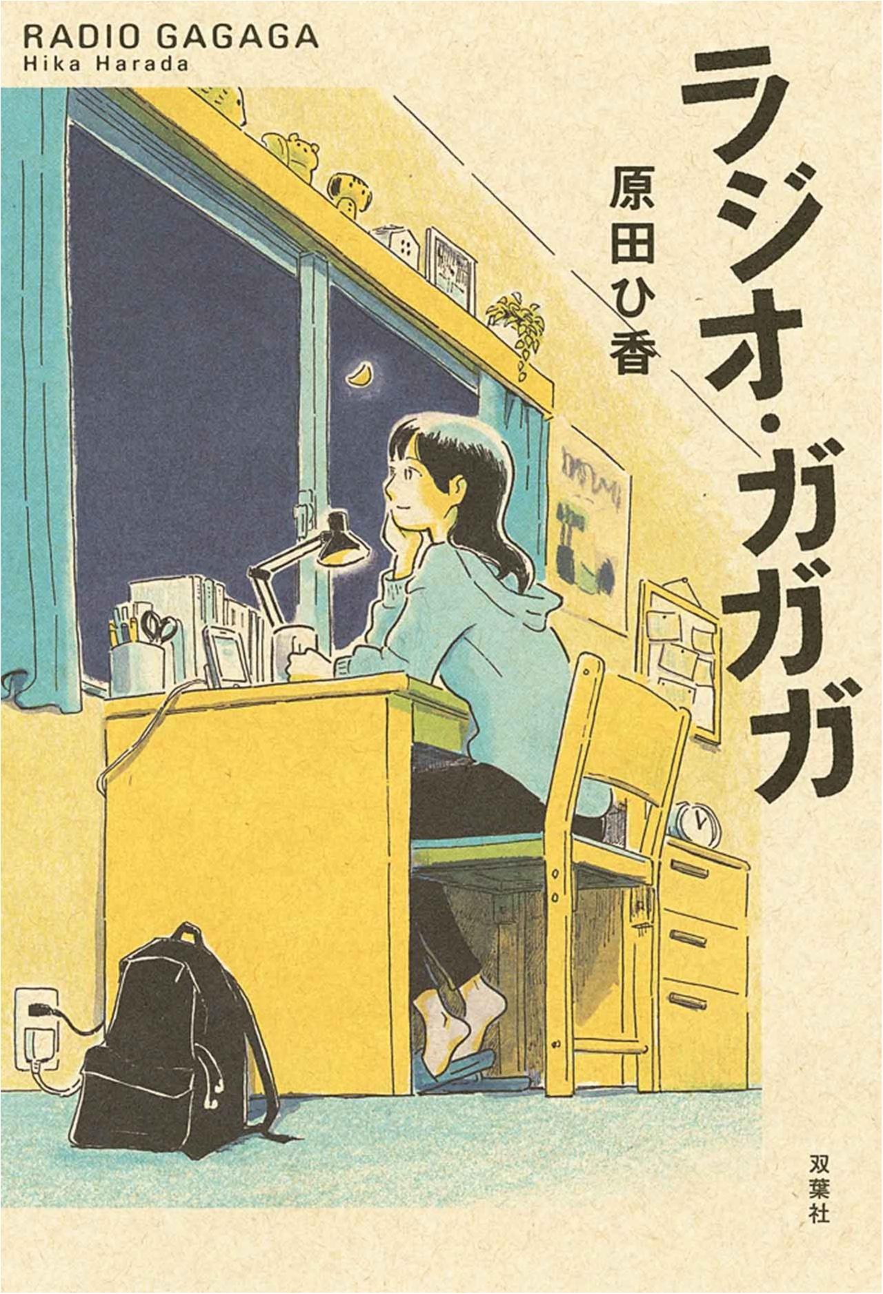 声にのせて伝えたいことがある。原田ひ香さんの『ラジオ・ガガガ』【今月のイチオシ★BOOK】_1