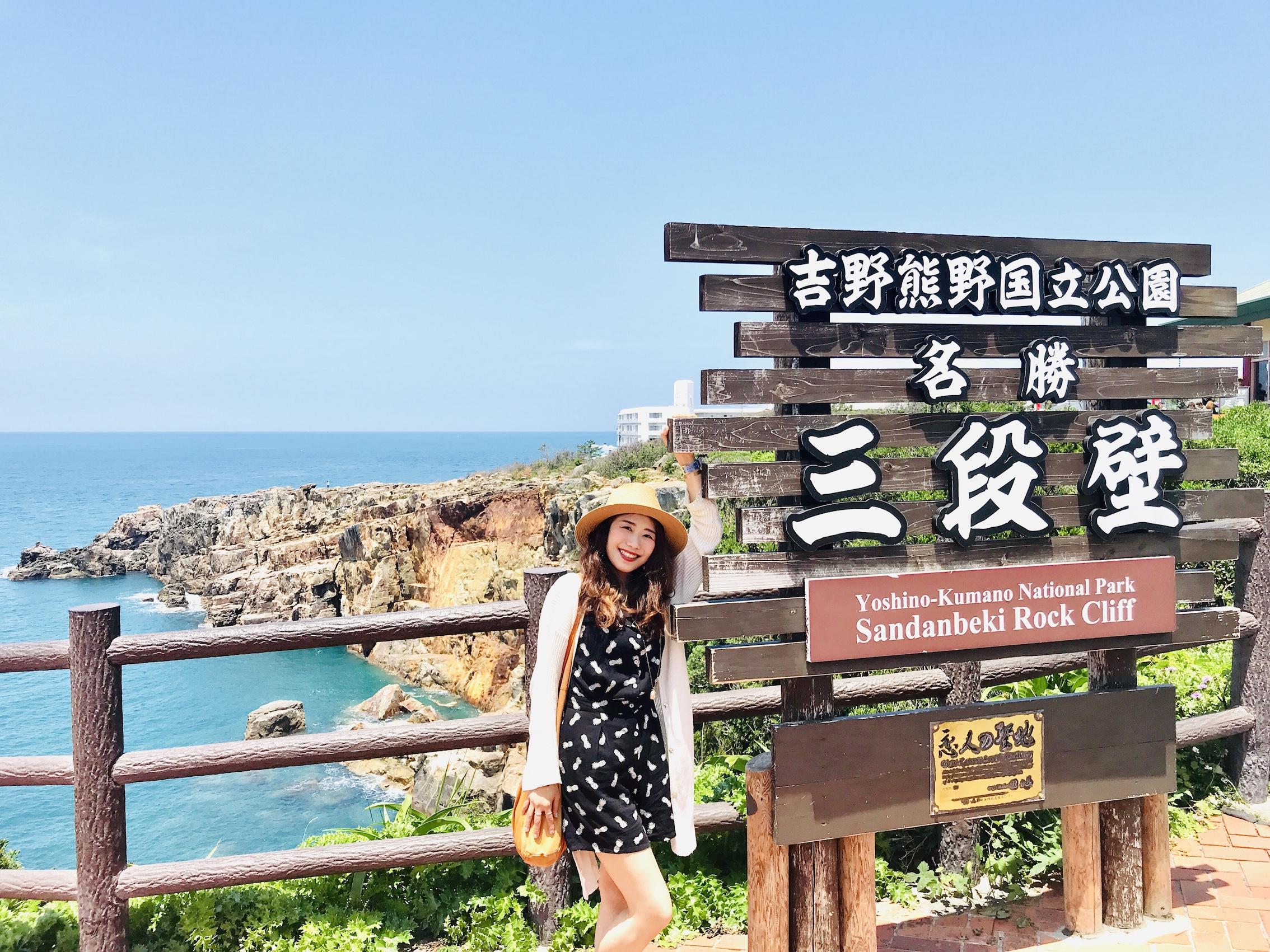 夏は!白浜!にTRIP【その3・三段壁と千畳敷】_2