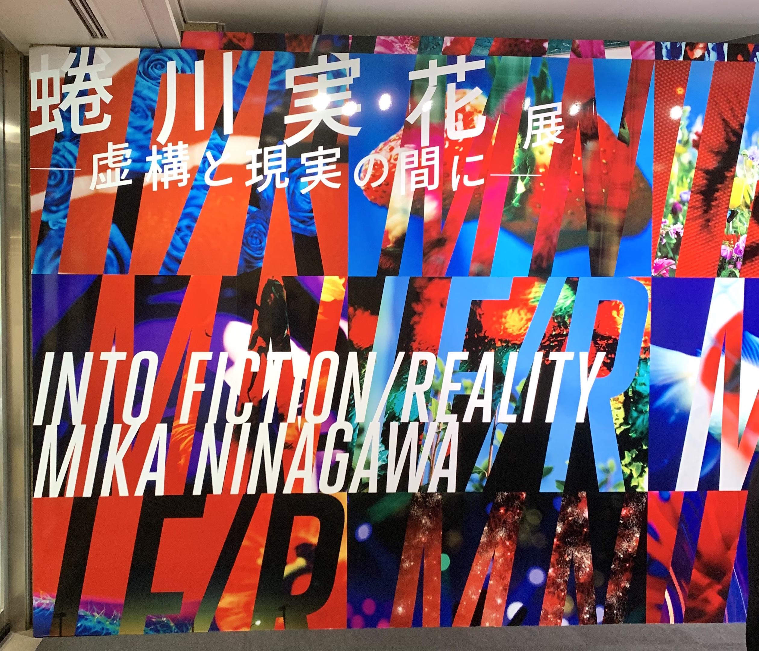 11/14(日)まで!上野の森美術館で開催中の蜷川実花展に行ってきました!_1