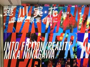 11/14(日)まで!上野の森美術館で開催中の蜷川実花展に行ってきました!