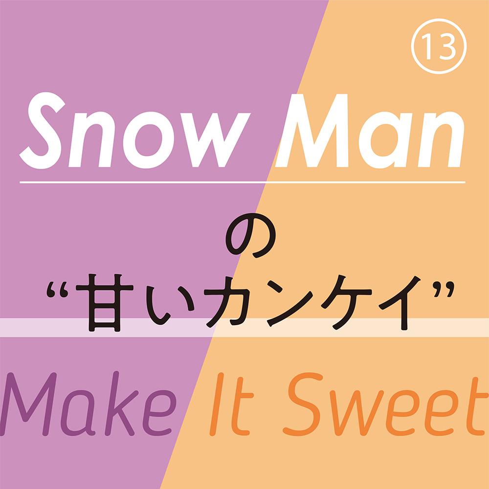 Snow Man⑬ Snow Manの9人は、なぜそれほど甘い関係になれたのか? その秘密を教えて!_1