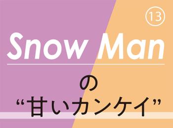 Snow Man⑬ Snow Manの9人は、なぜそれほど甘い関係になれたのか? その秘密を教えて!