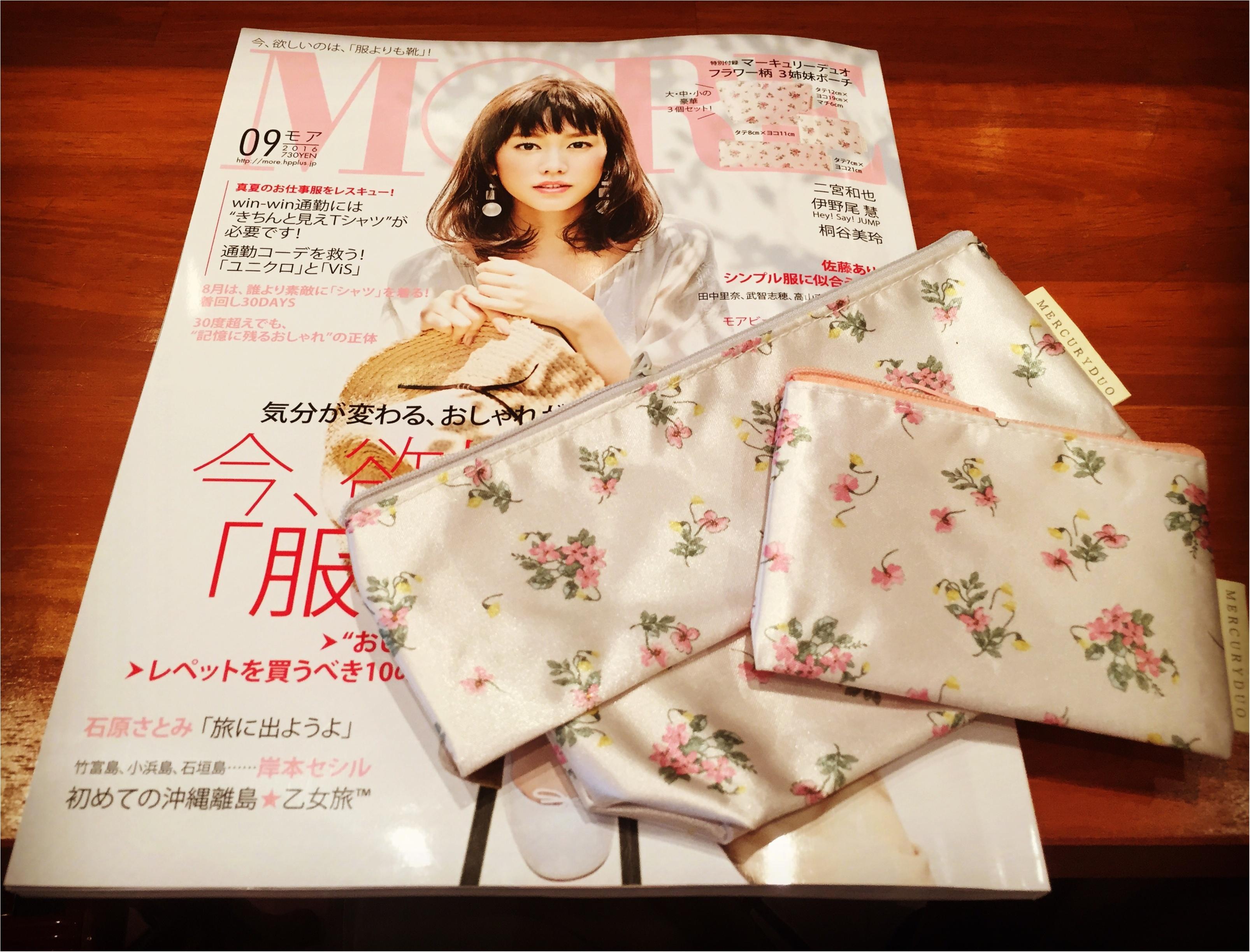 本日発売!!《*MORE9月号*》の見どころを早速チェック☆★〜ファッションからライフスタイルまで、充実の200ページの魅力〜_1