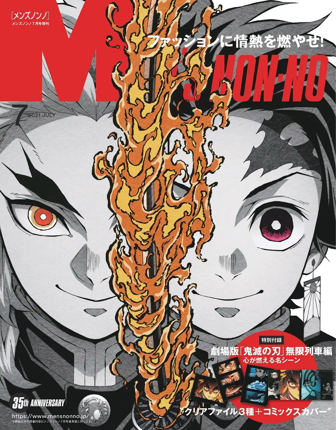 """""""Demon Slayer The Movie – Mugen Train"""" 4 Fashion & Beauty Magazines designed Original cover or supplement for Demon Slayer are released by SHUEISHA._3"""