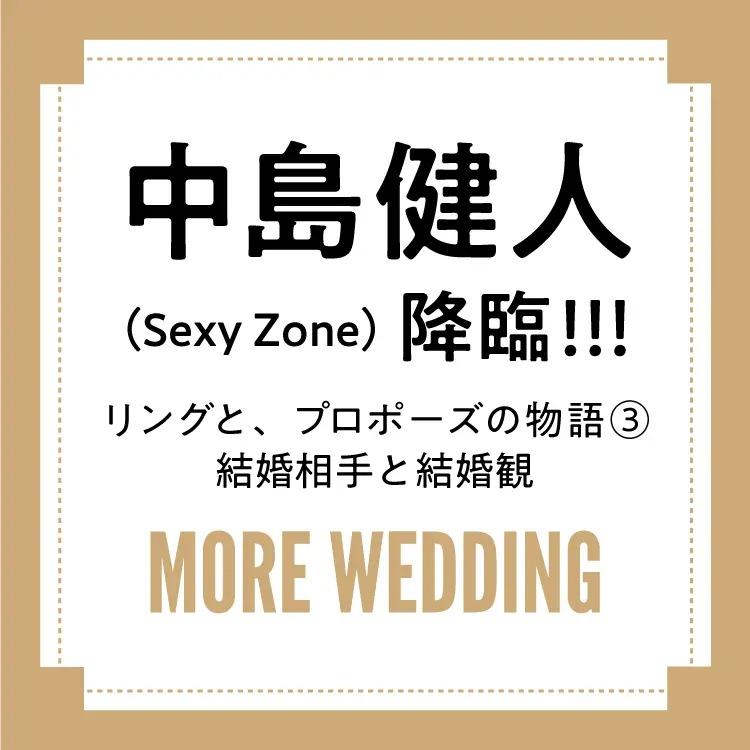 中島健人の結婚相手と結婚観