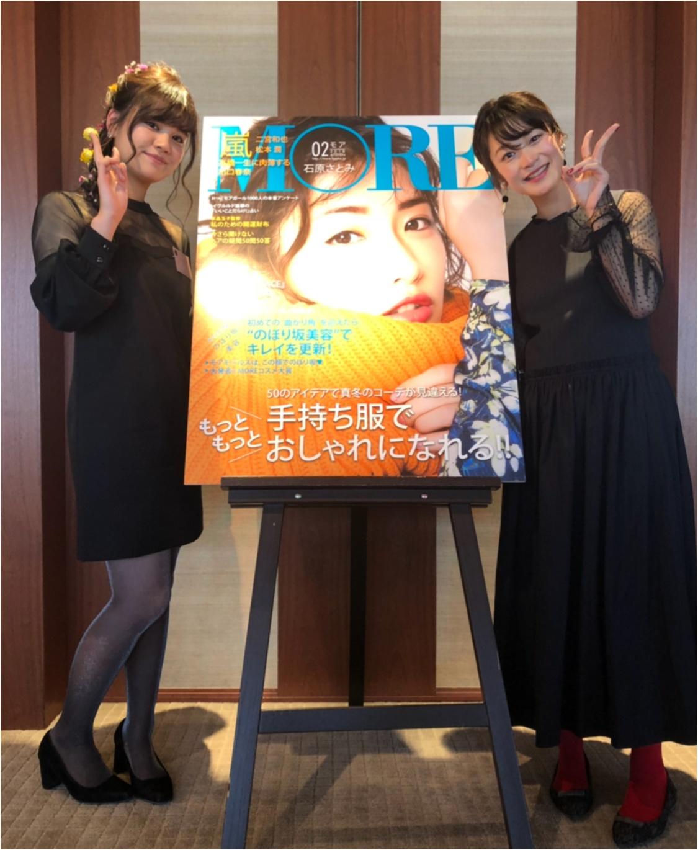 《ブログアワード第1位ありがとうございました❤️》感謝の気持ちと完全レポート!【MORE大女子会2018】_15_3