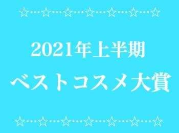 【2021年上半期】マイベストコスメ大賞♡
