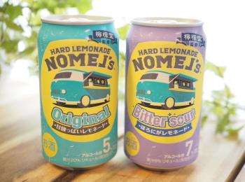 【檸檬堂監修】大注目のレモネードのお酒「ノメルズ ハードレモネード」を飲んでみました★