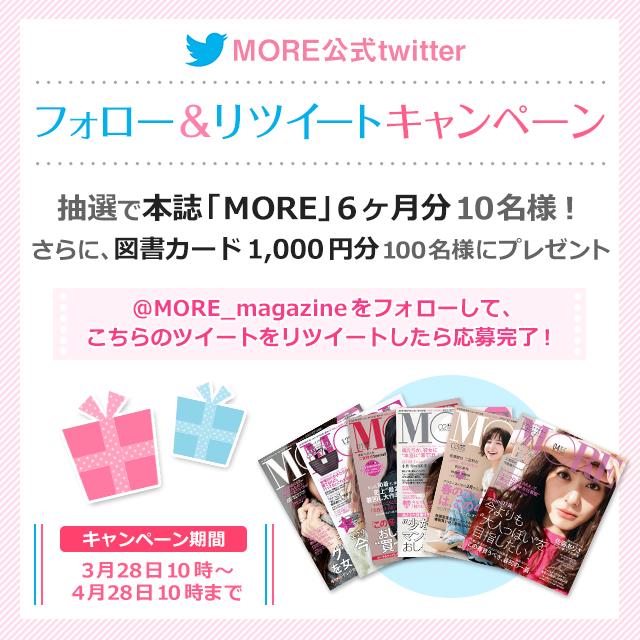 【応募終了】110名様に豪華プレゼント♡【MORE公式twitter】フォロー&リツイートキャンペーン実施中!_1