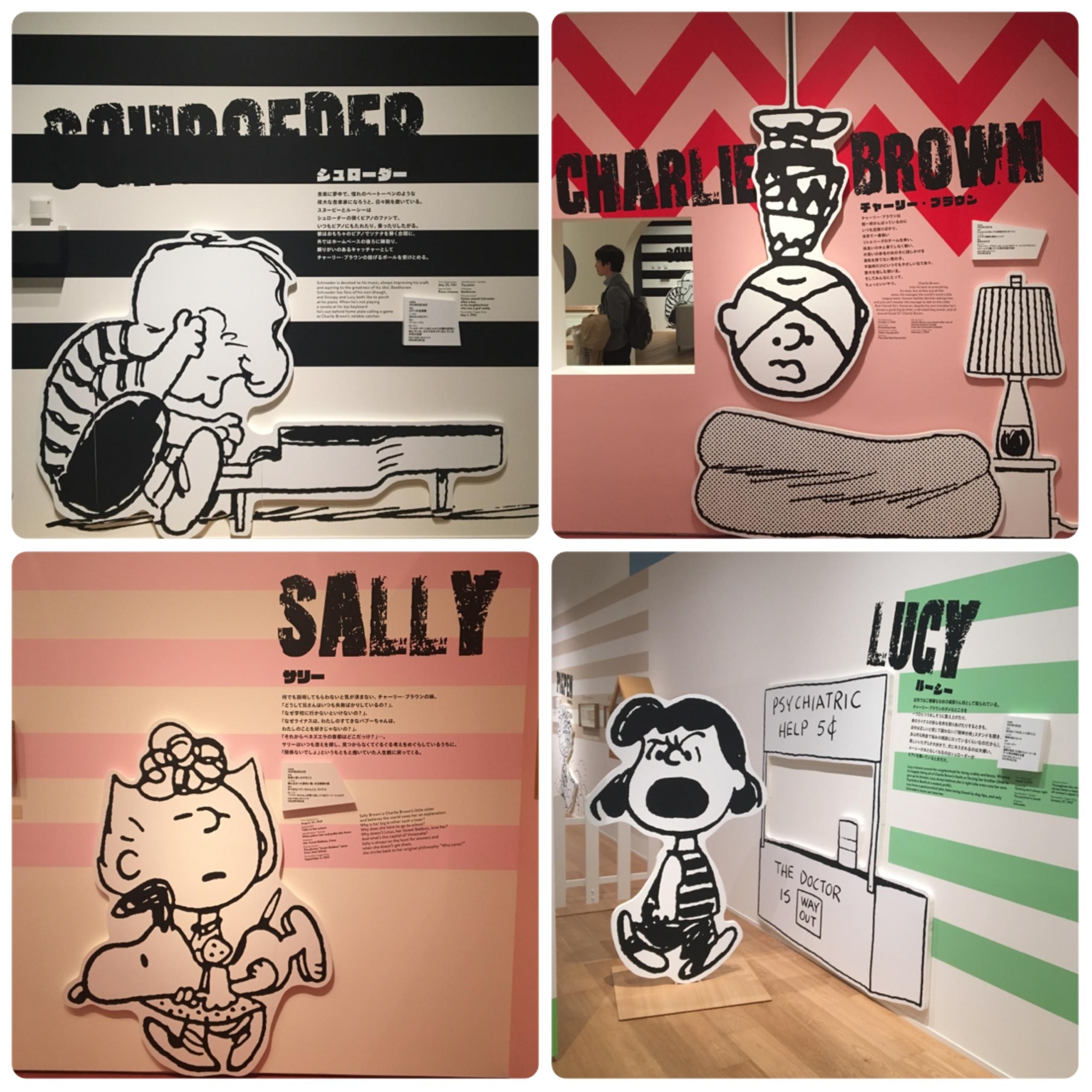 『スヌーピーミュージアム』開館1周年☆ 記念展「ピーナッツ・ギャング・オールスターズ!ーともだちを紹介してよ、スヌーピー。」はお楽しみいっぱい♡_3