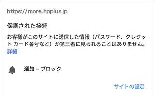 【Webプッシュ通知のお知らせ】_7