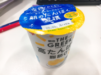 【トレ飯】食べやすさNo.1!《GREEK》の高タンパクヨーグルトは爽やかなグレープフルーツ味♪