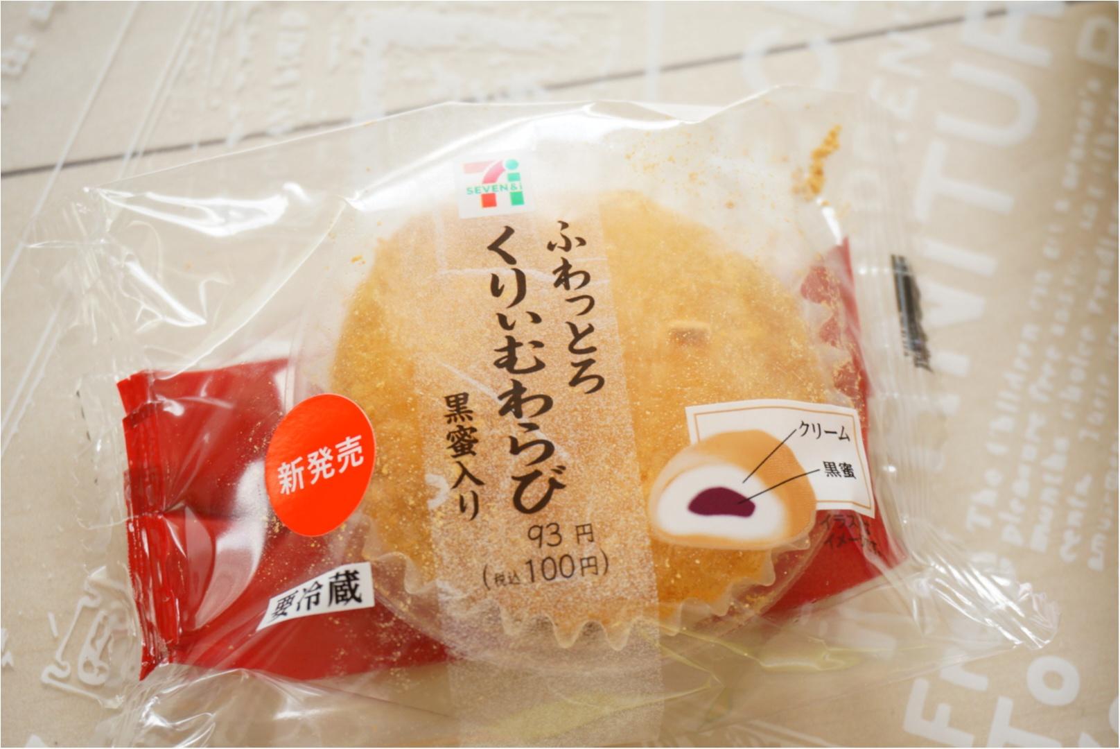 【セブンの新作!】和菓子とクリームどっちも好き❤️女子の夢を叶えたわらび餅!_1