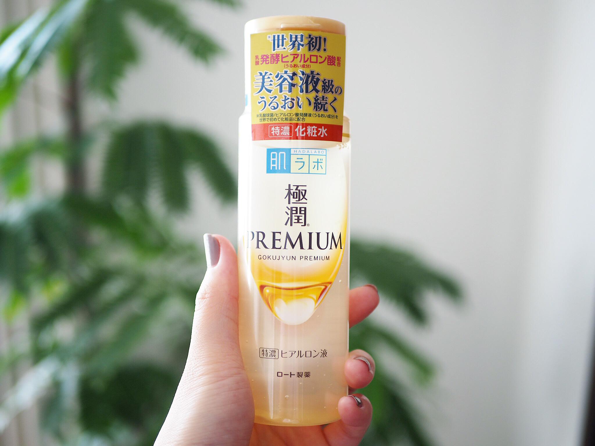 8/31(月)発売!【肌ラボ® 極潤プレミアム® ヒアルロン液】は、まるで美容液のような化粧水でした♡_1