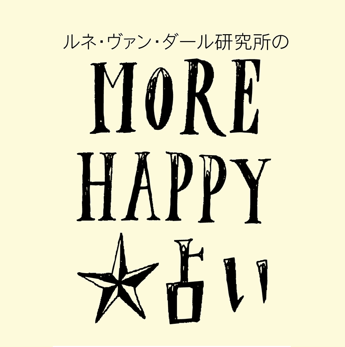 <5/28~6/26>今月のMORE HAPPY占い_1