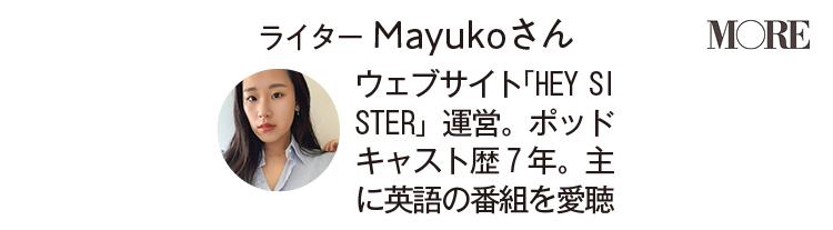 ライターMayukoさんプロフィール