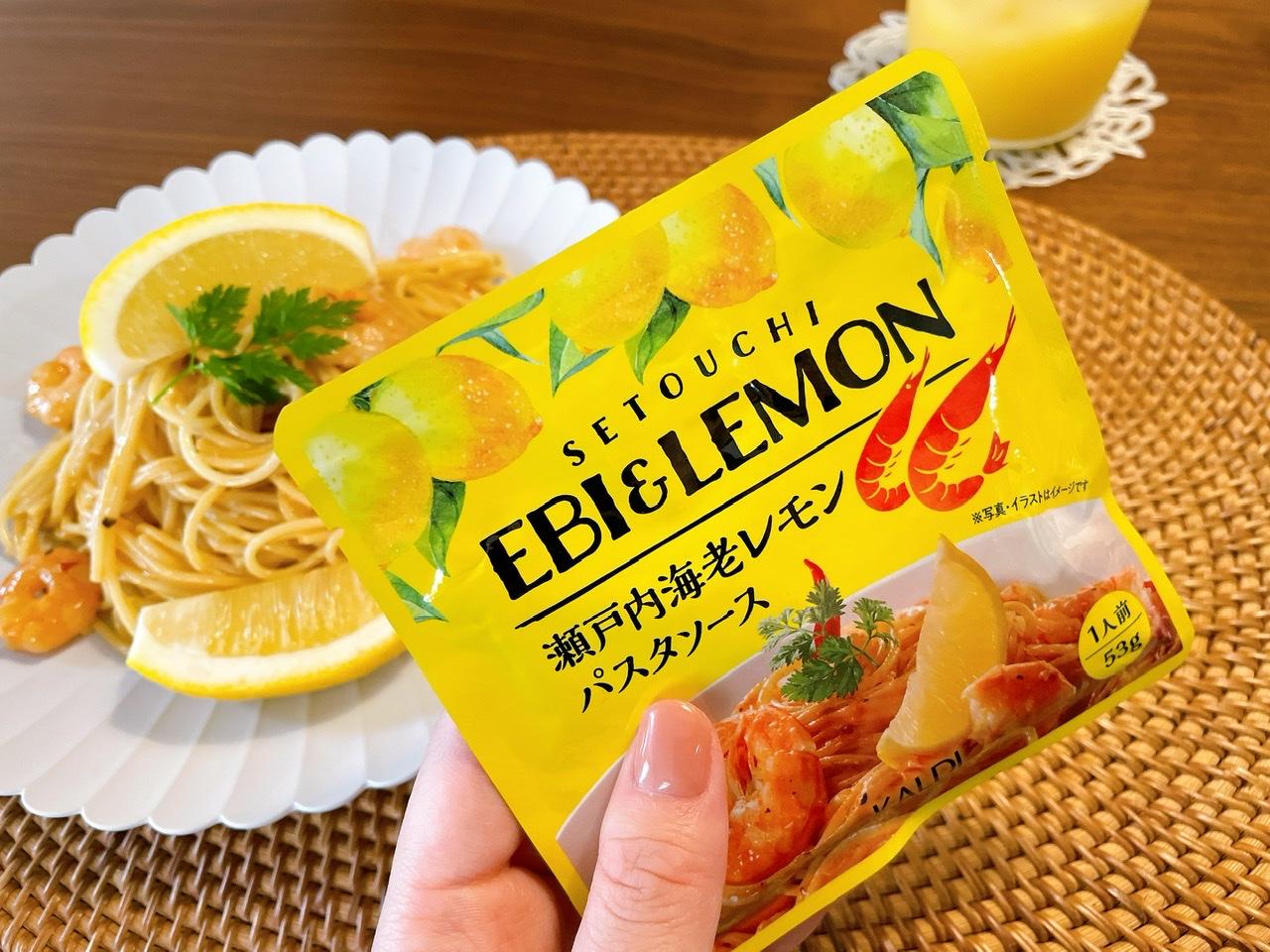 【カルディ】店員さん絶賛!!瀬戸内海老レモンパスタソース♡_1