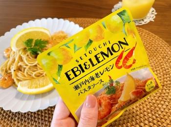 【カルディ】店員さん絶賛!!瀬戸内海老レモンパスタソース♡