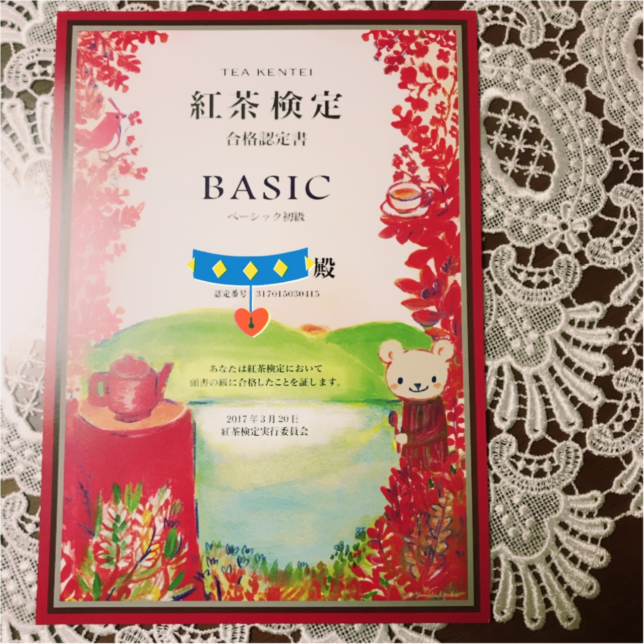 【cafe time】紅茶好き必見!こんな検定はいかが?かわいいあのカレルチャペック描きおろし認定証も!_1