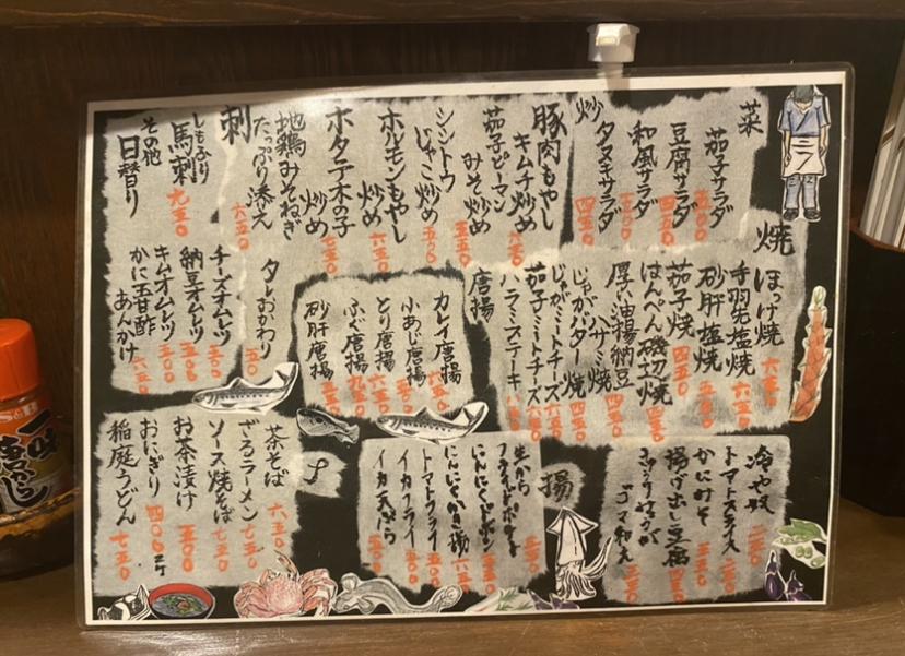 【人生最高レストラン】佐藤二朗さんが選んだ居酒屋でうまい砂肝の唐揚げをぺろり_2