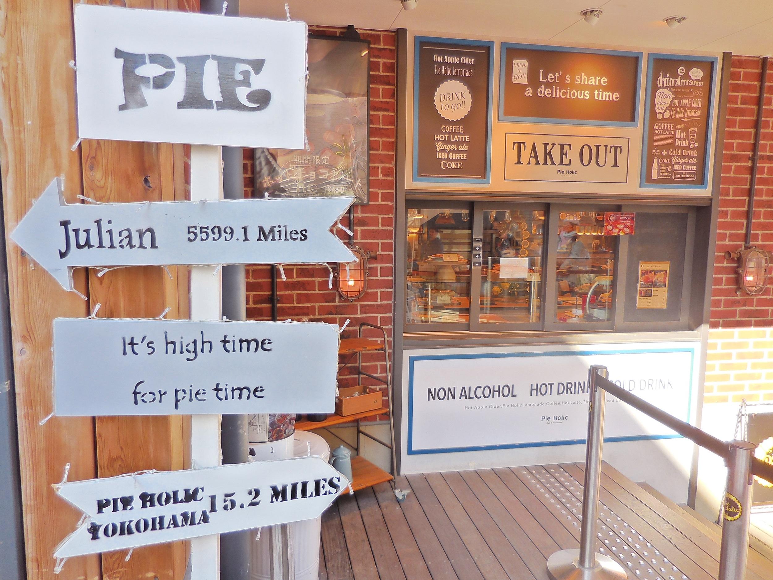 【パイ食べ放題】Pie・Holic_2