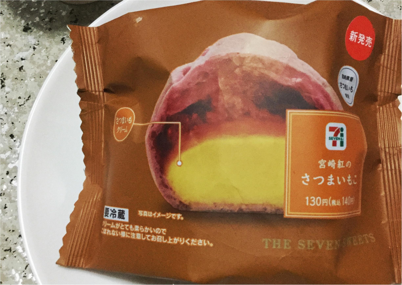 【秋スイーツ】秋といえばサツマイモ!セブンイレブンから発売されたお芋シュークリーム《宮崎紅のさつまいもこ》にハマり中❤️_1