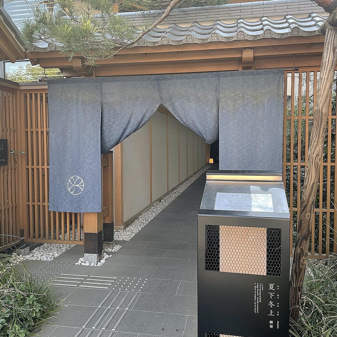 【ONSEN RYOKAN 由縁】-Tokyo Hotel -_1