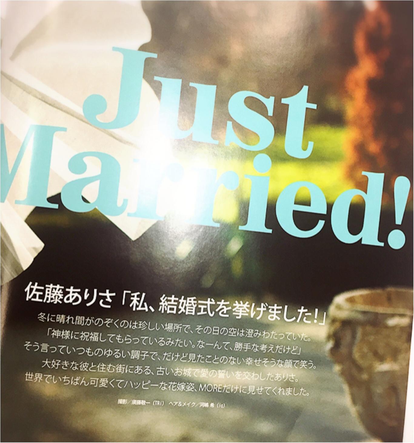 モアモデル佐藤ありさの結婚式をMORE3月号で独占ルポ!_2