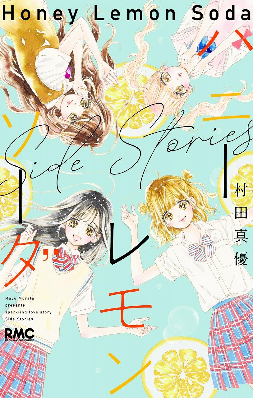 番外編集『ハニーレモンソーダ Side Stories』表紙