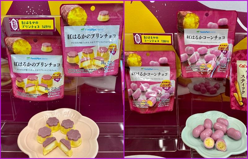 『ファミリーマート』(ファミマ)で開催されるフェア「ファミマのお芋堀り」。お菓子「紅はるかのプリンチョコ」、「紅はるかコーンチョコ」