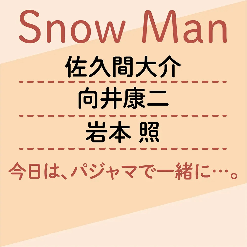 SnowManの佐久間大介と向井康二と岩本照