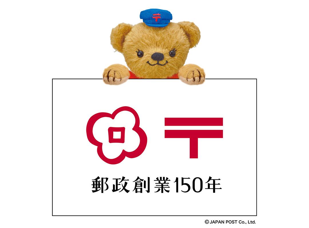 今、20代女子に日本郵政グループが再注目されている訳!_1