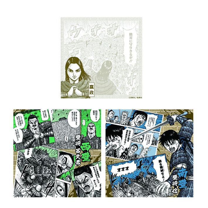 「キングダム展 −信−」ブロックメモの画像