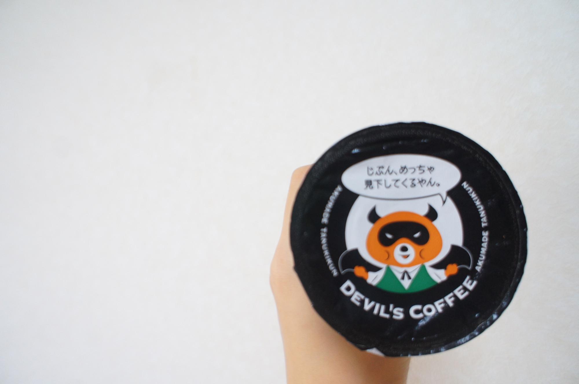 《悪魔シリーズ新作❤️》気になる!【ローソン】悪魔のコーヒーを飲んでみました☻_2