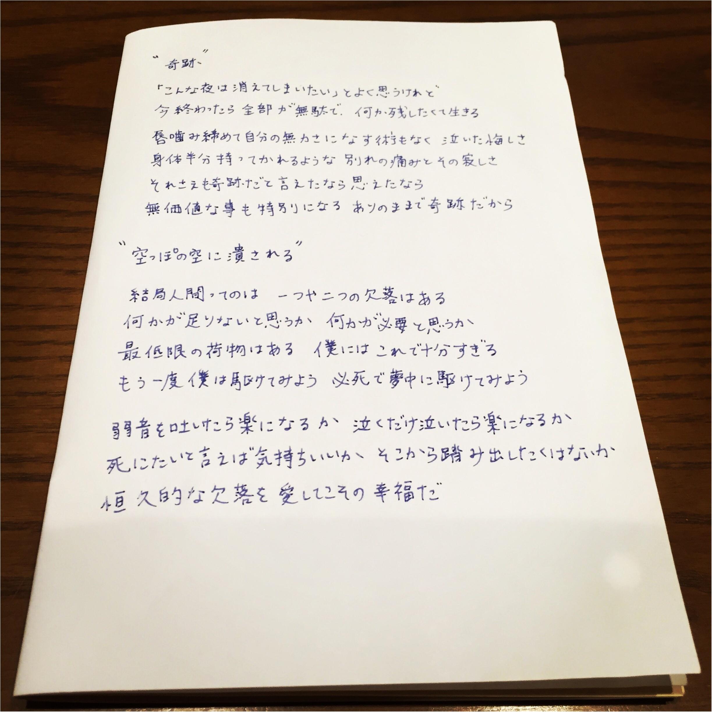《*music*》日の光を感じたくなるamazarashiの歌【10選】vol.1_6