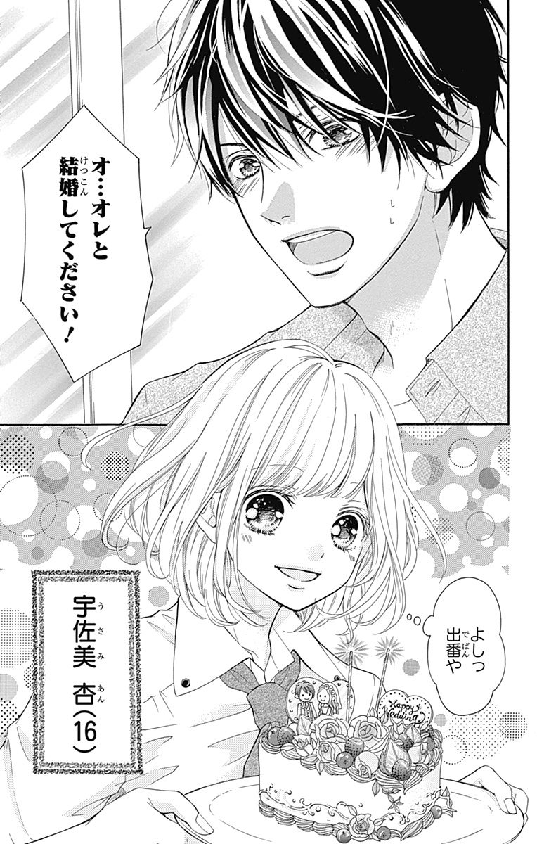 大人なのに振り回される姿にキュン♡『古屋先生は杏ちゃんのモノ』【気になるカレが天使すぎなんですけど特集】_1_2