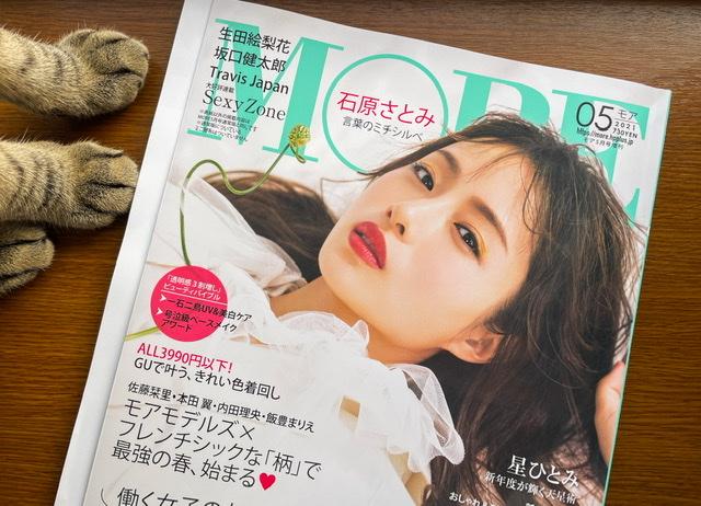 【MORE 5月号】発売中!表紙は石原さとみさん♡ 内容も盛りだくさん!_3