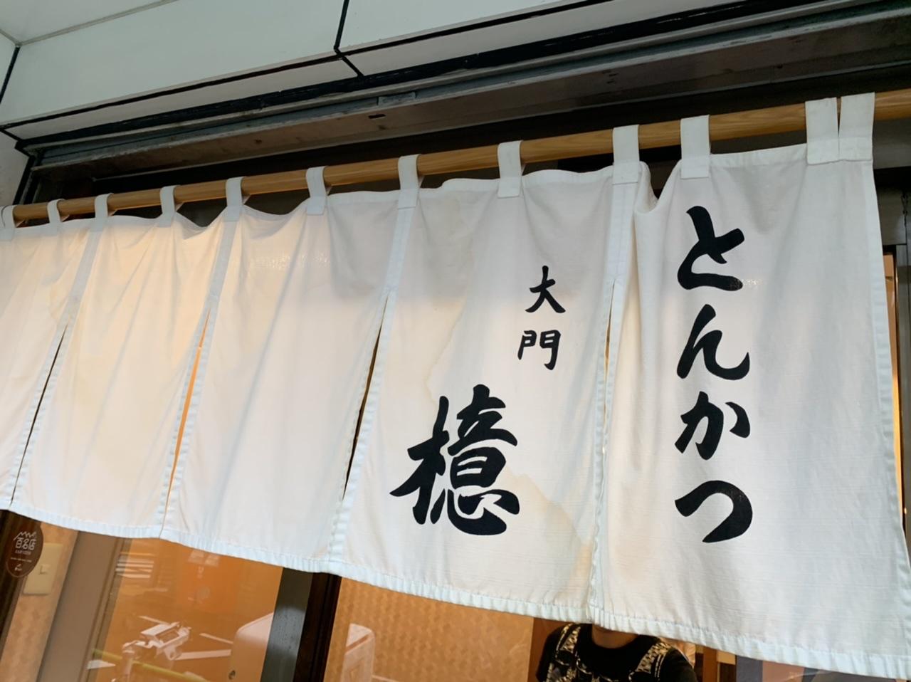 ♡とんかつ檍 大門店♡_1