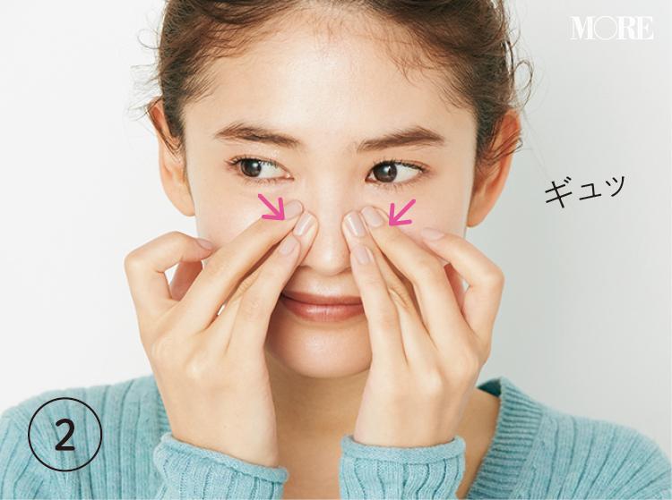 【目もと美容④影ぐま悩み解決方法】影ぐまの原因は目もとのたるみ。マスク生活でにぶった表情筋・たるんだフェイスラインをケアしよう_3