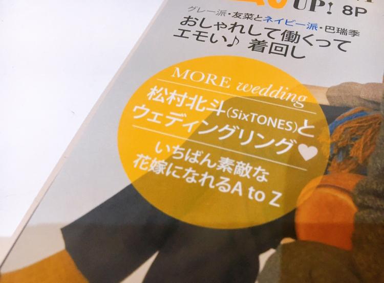 【MORE12月号】Amazing!!!!!!に本日発売!! ウェディングリングと、貯金と、Folli Follieと♡_1