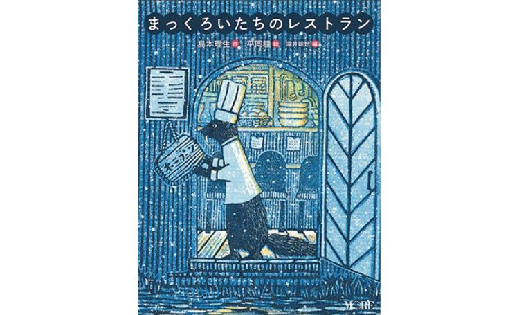 働く女性におすすめの小説【8】『まっくろいたちのレストラン』島本理生〈絵〉平岡 瞳〈編〉瀧井朝世