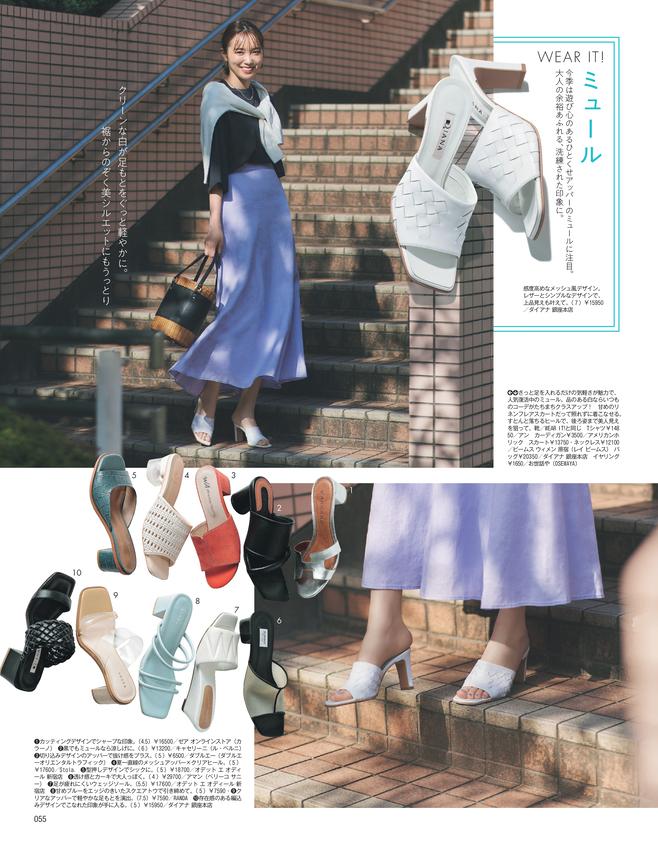 おしゃれが「変わる」スニーカー「高まる」サンダル(6)