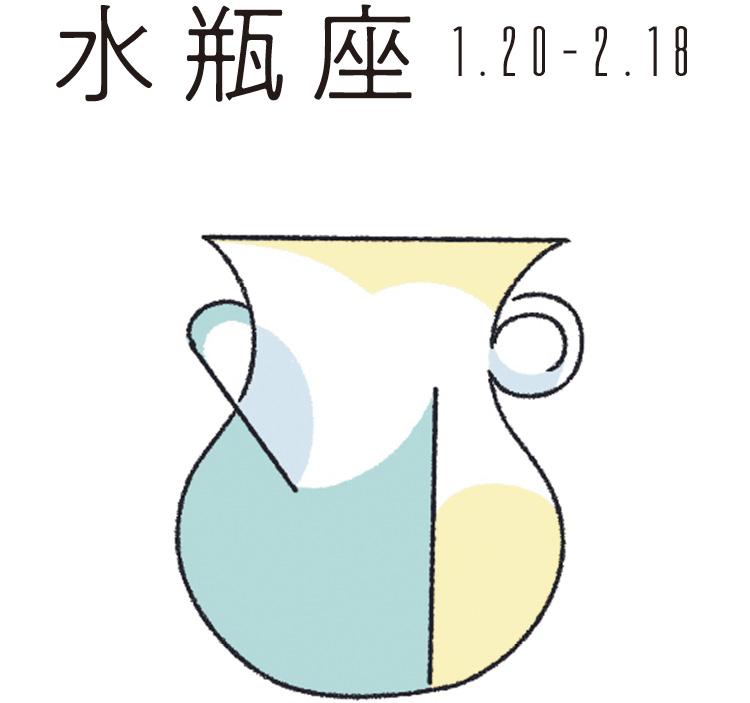 水晶玉子の西洋占星術   2019年   恋愛・結婚占い_12