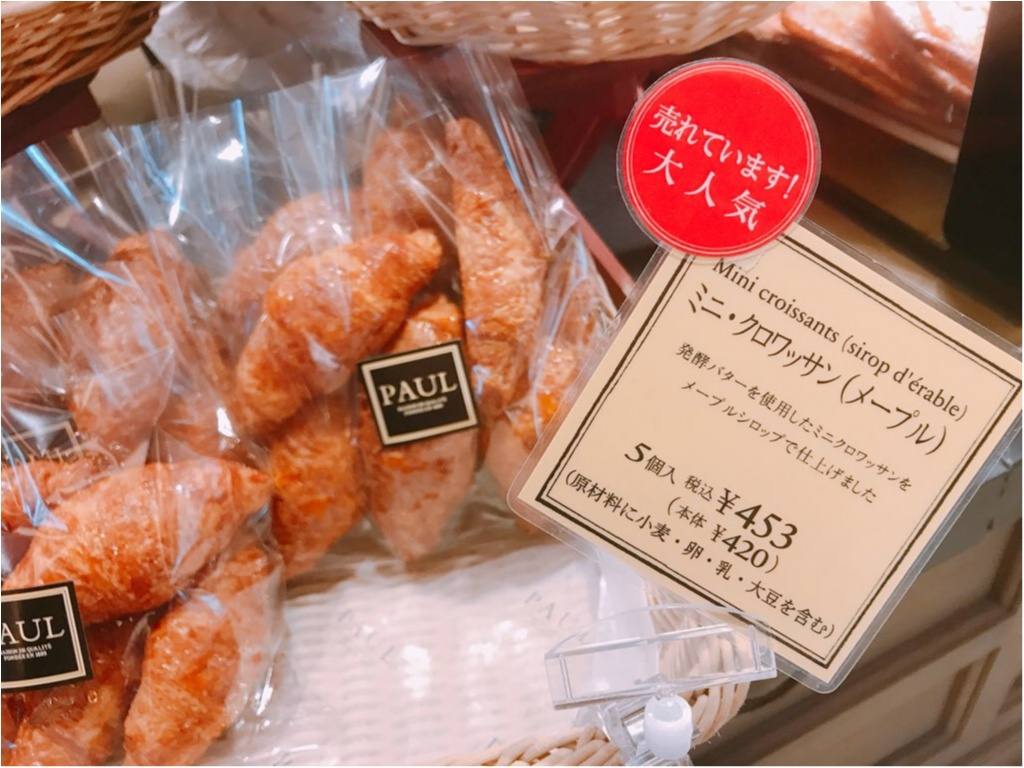 《休日の贅沢な朝ごパン》【PAUL】のクロワッサンが美味しすぎる♡♡フランス本番の味を堪能❤︎_2