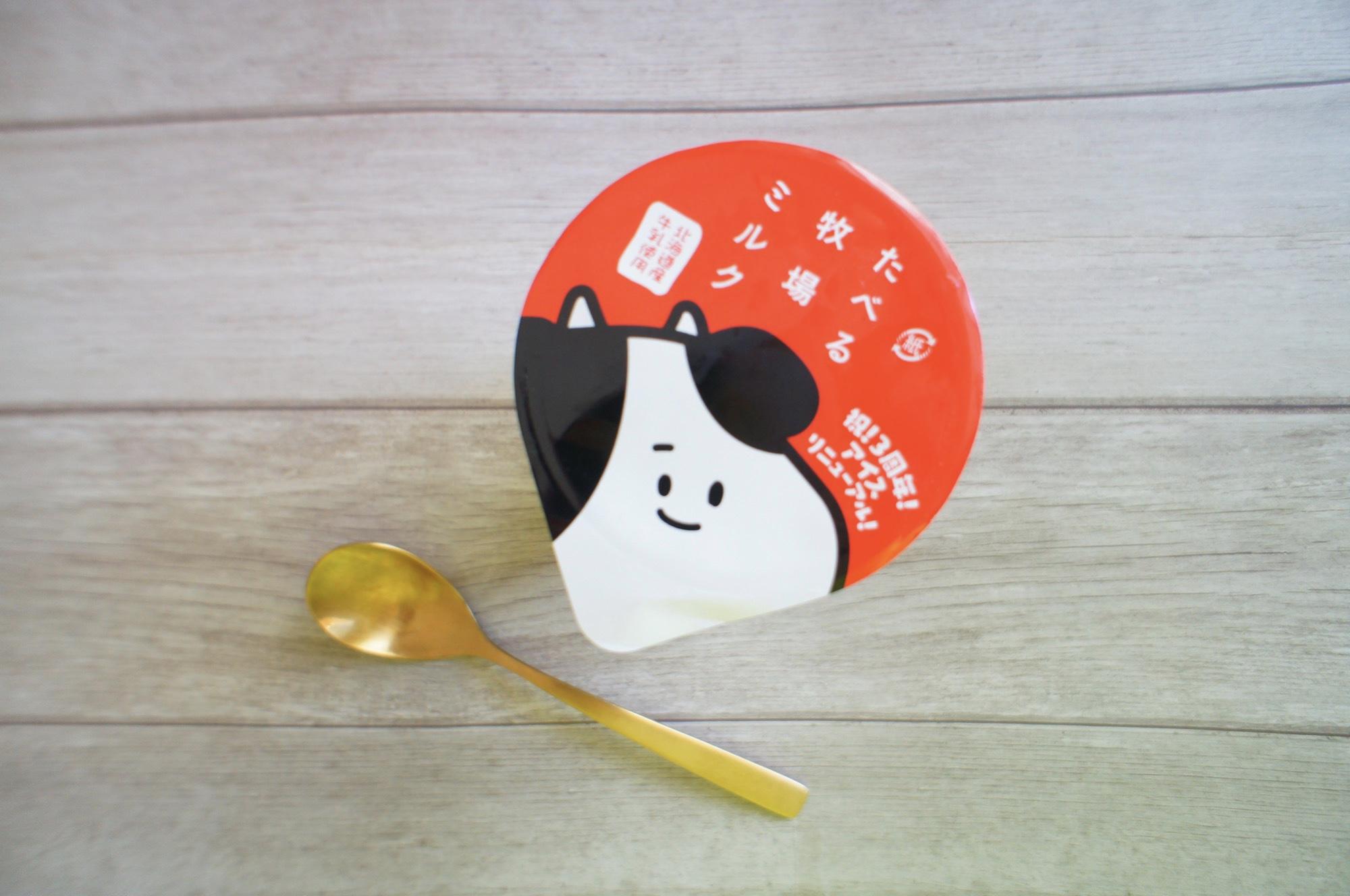《ファミマ限定》大人気❤️【たべる牧場ミルク】が10/20リニューアル!☻_2