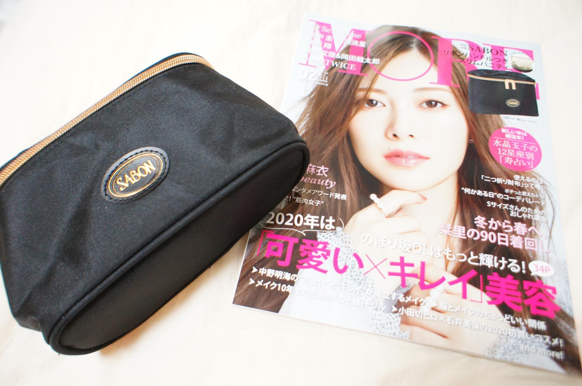 《本日発売❤️》豪華付録!SABONリボンハンドルつきスリムバニティ☻【MORE 2月号】をチェック!_1
