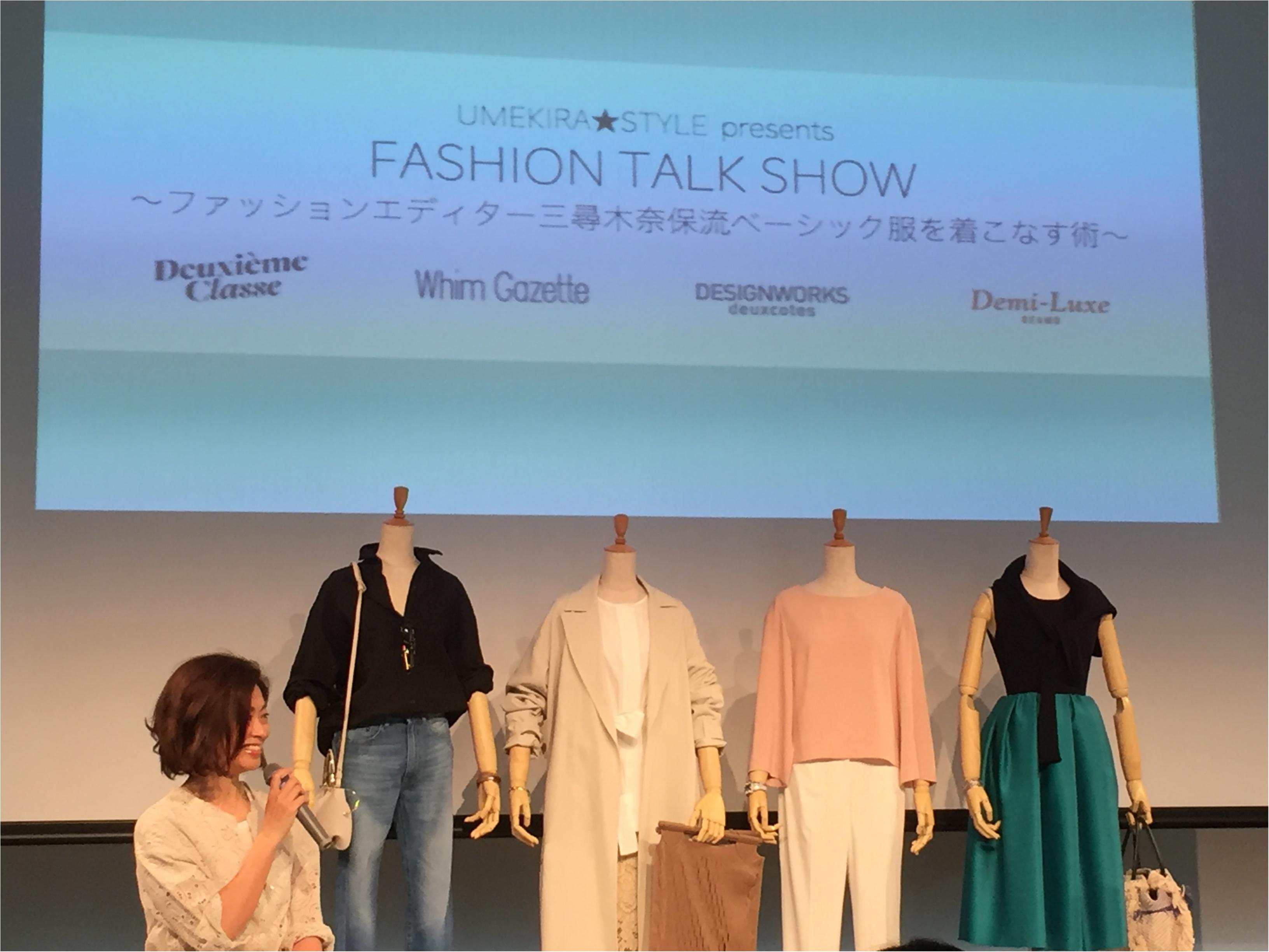 「ベーシック服をおしゃれに着こなす術」を学ぶ!グランフロント大阪で、キラめくワタシをプロデュースしよう!_1