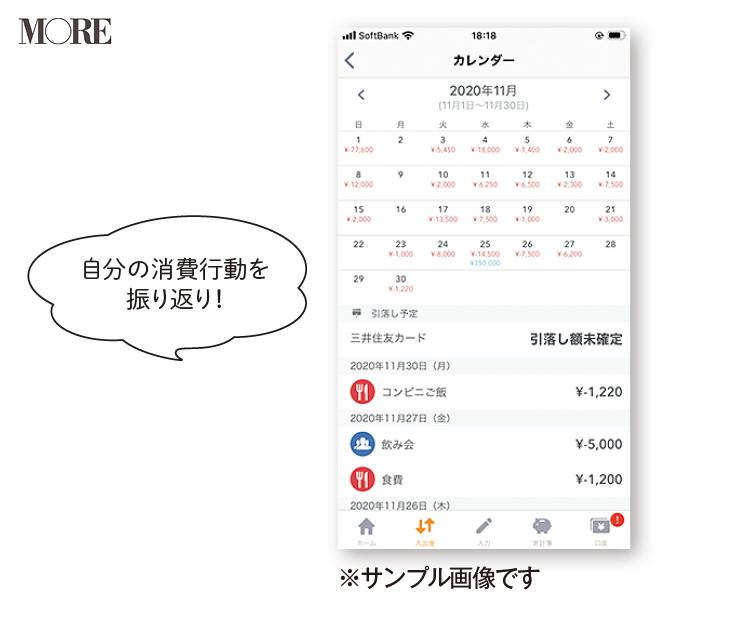 家計簿アプリ『マネーフォワード ME』のカレンダー画面