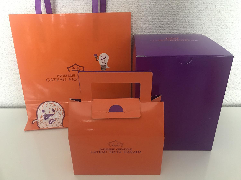 ガトーフェスタハラダ ハロウィン プチバッグの紙袋、箱、バッグ