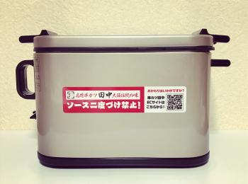 お家で「串カツ田中」が楽しめる万能アイテムをゲット!